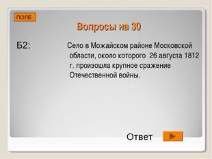 Вопросы на 30 Село в Можайском районе Московской области, около которого 26 а