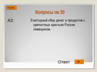Вопросы на 30 Ежегодный сбор денег и продуктов с крепостных крестьян России п