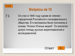 Вопросы на 10 Он стал в 1845 году одним из членов – учредителей Российского