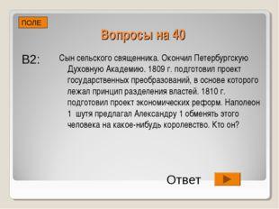 Вопросы на 40 Сын сельского священника. Окончил Петербургскую Духовную Академ