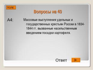 Вопросы на 40 Массовые выступления удельных и государственных крестьян России