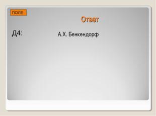 Ответ А.Х. Бенкендорф Д4: ПОЛЕ