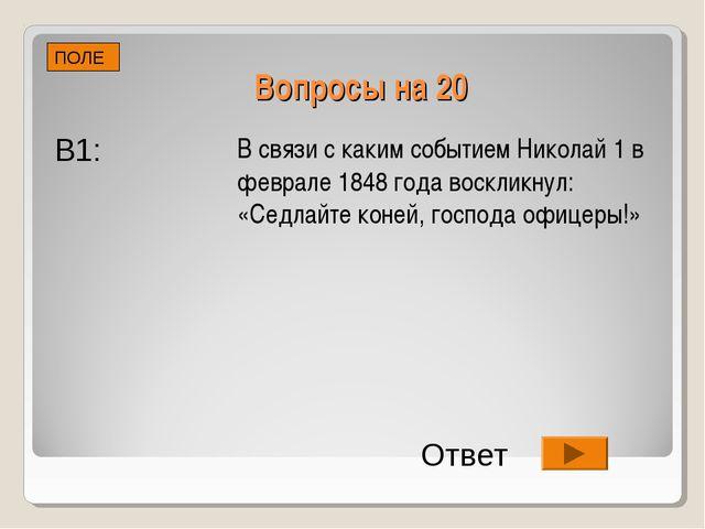 Вопросы на 20 В связи с каким событием Николай 1 в феврале 1848 года восклик...