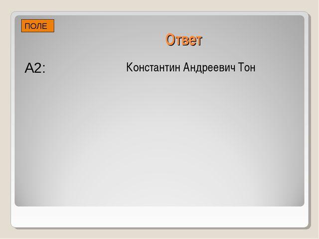 Ответ Константин Андреевич Тон А2: ПОЛЕ