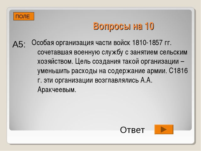 Вопросы на 10 Особая организация части войск 1810-1857 гг. сочетавшая военную...