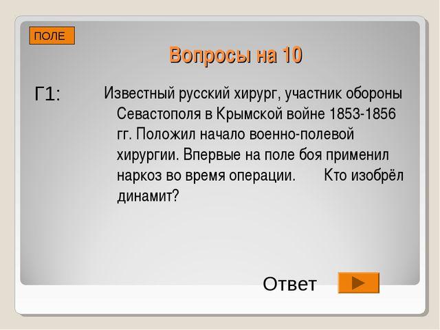 Вопросы на 10 Известный русский хирург, участник обороны Севастополя в Крымск...
