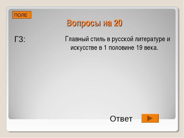 Вопросы на 20 Главный стиль в русской литературе и искусстве в 1 половине 19...