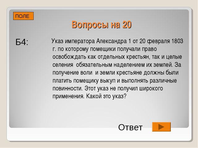 Вопросы на 20 Указ императора Александра 1 от 20 февраля 1803 г. по которому...