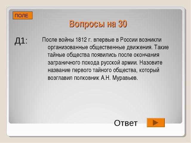 Вопросы на 30 После войны 1812 г. впервые в России возникли организованные об...