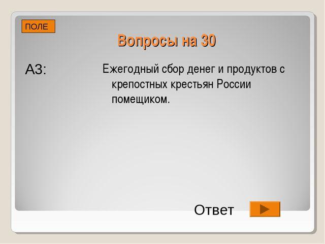 Вопросы на 30 Ежегодный сбор денег и продуктов с крепостных крестьян России п...