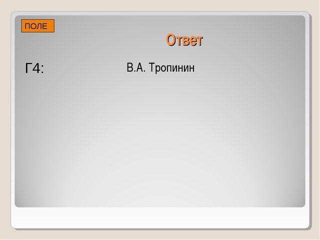 Ответ В.А. Тропинин Г4: ПОЛЕ