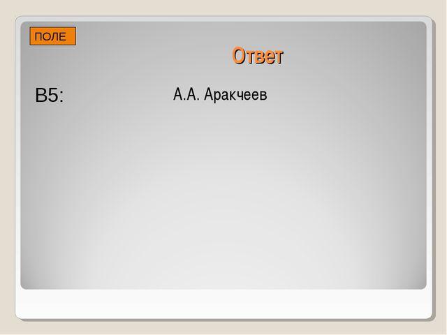 Ответ А.А. Аракчеев В5: ПОЛЕ