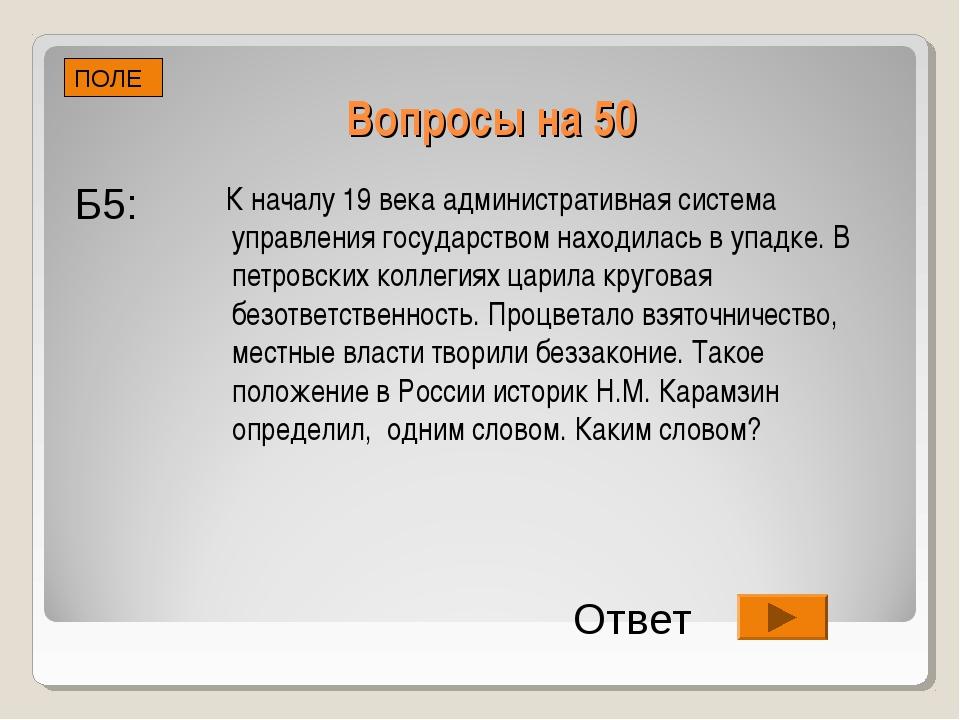 Вопросы на 50 К началу 19 века административная система управления государств...