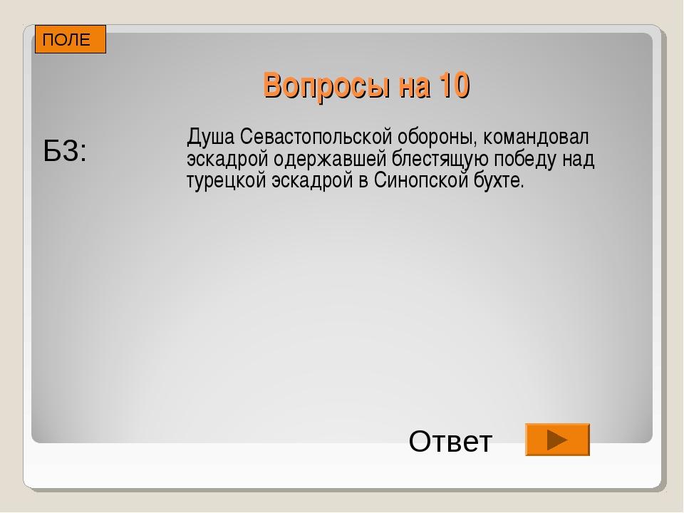 Вопросы на 10 Душа Севастопольской обороны, командовал эскадрой одержавшей б...