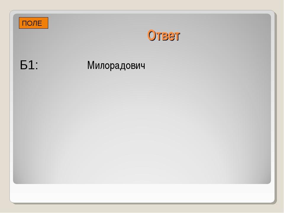 Ответ Милорадович ПОЛЕ Б1: