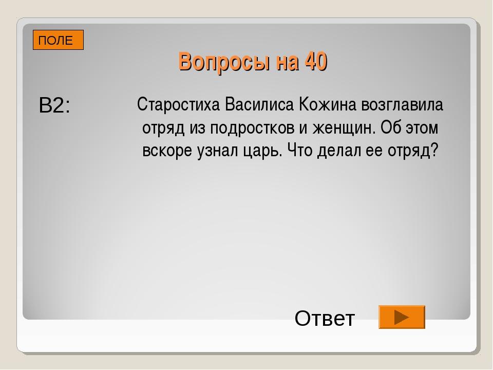 Вопросы на 40 Старостиха Василиса Кожина возглавила отряд из подростков и жен...