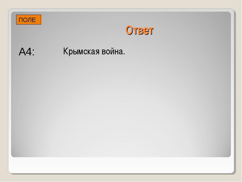 Ответ Крымская война. А4: ПОЛЕ