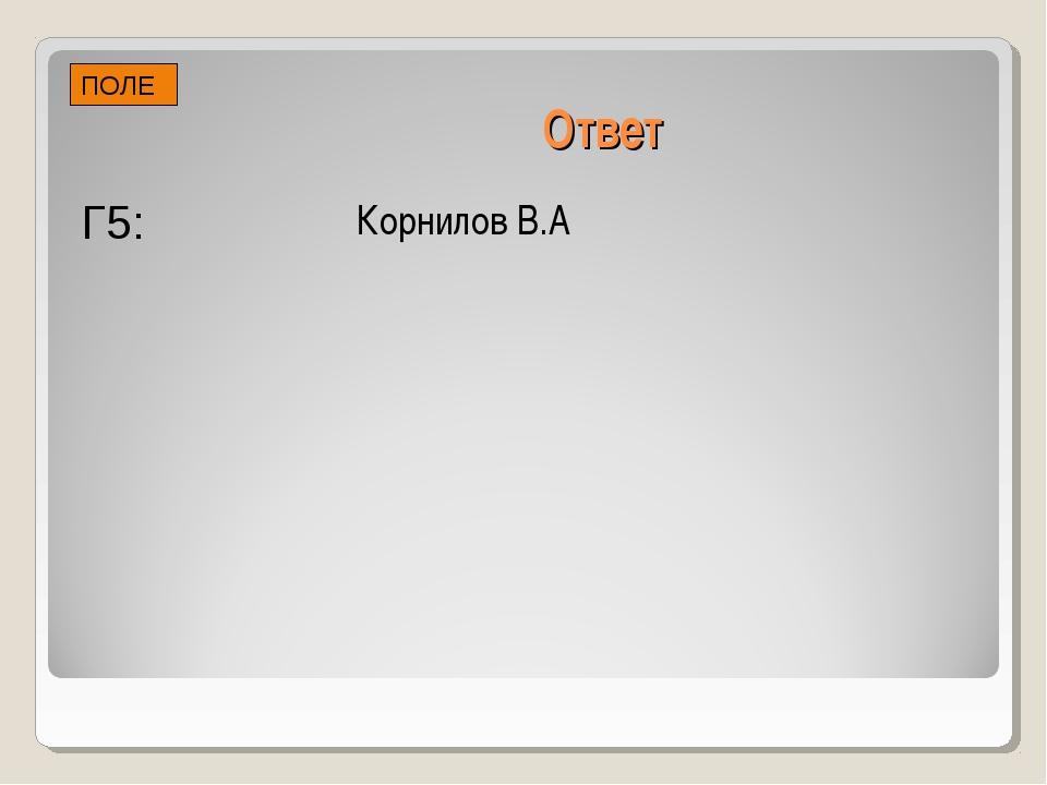 Ответ Корнилов В.А Г5: ПОЛЕ