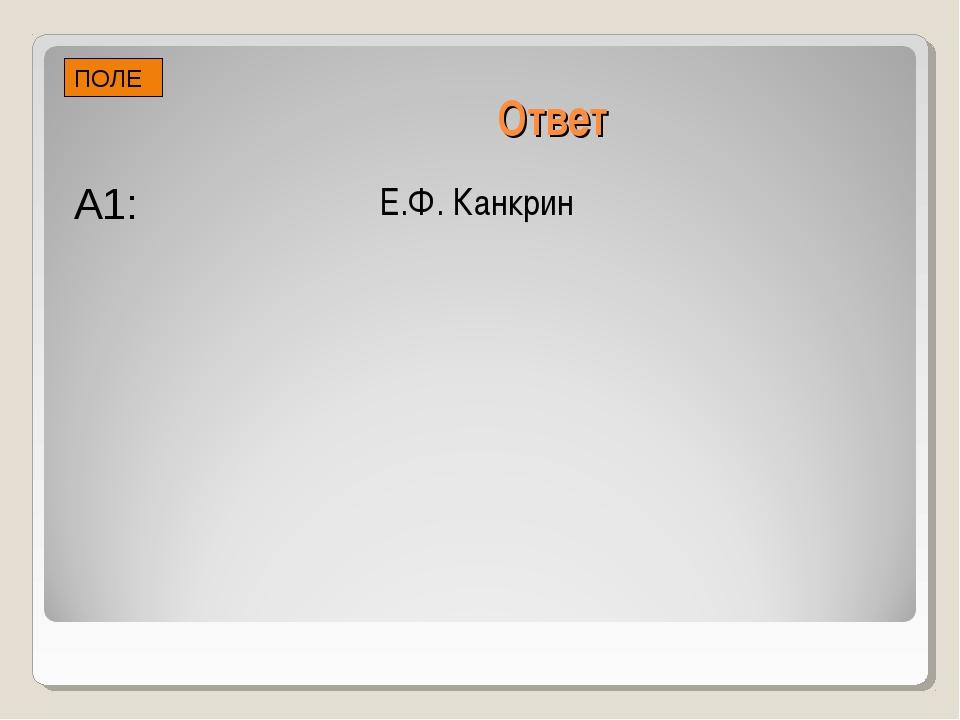 Ответ Е.Ф. Канкрин А1: ПОЛЕ