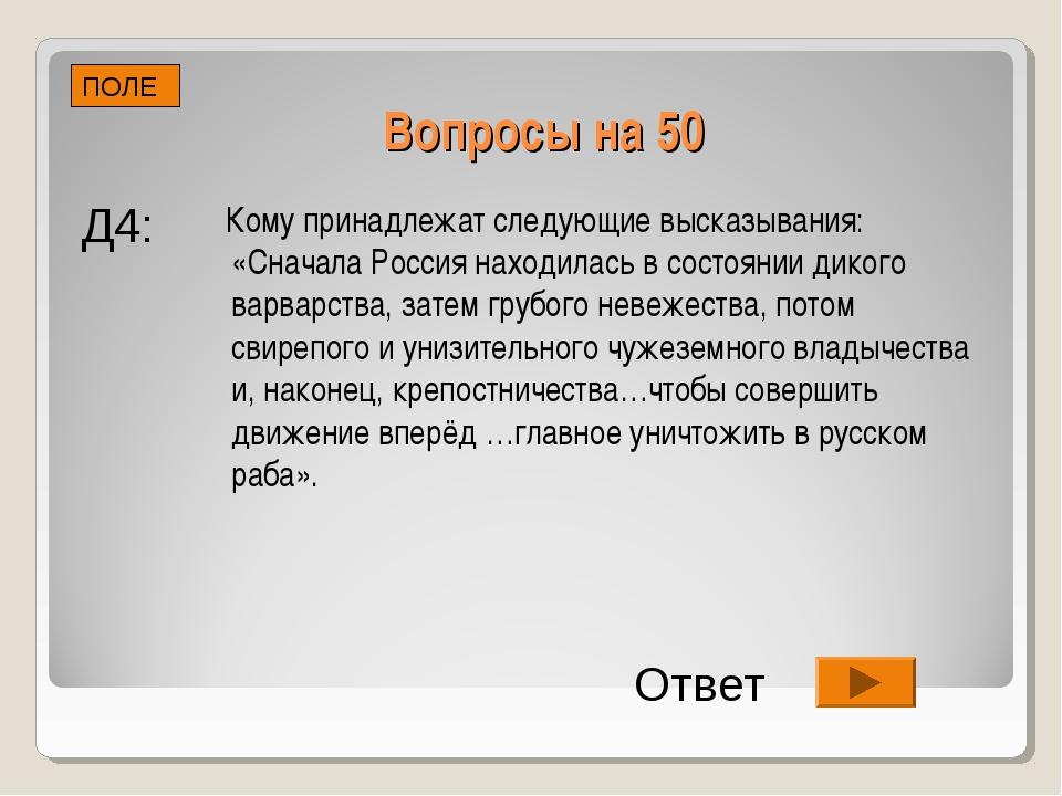 Вопросы на 50 Кому принадлежат следующие высказывания: «Сначала Россия находи...