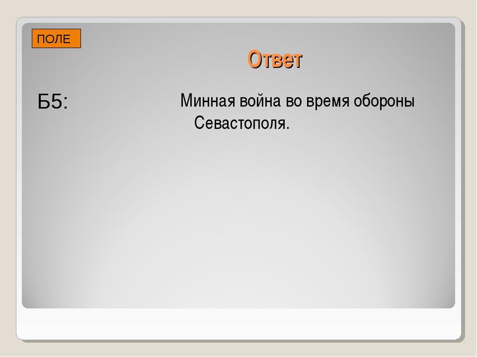 Ответ Минная война во время обороны Севастополя. Б5: ПОЛЕ
