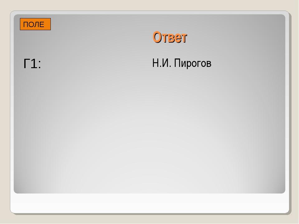 Ответ Н.И. Пирогов Г1: ПОЛЕ