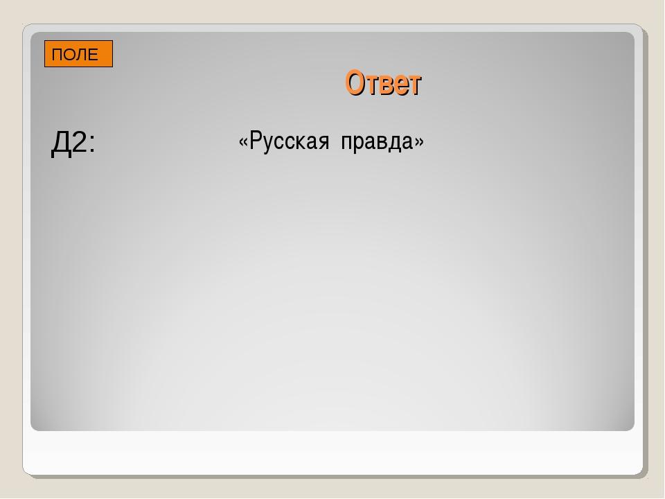 Ответ «Русская правда» Д2: ПОЛЕ