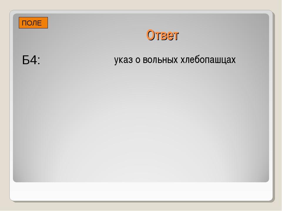 Ответ указ о вольных хлебопашцах Б4: ПОЛЕ