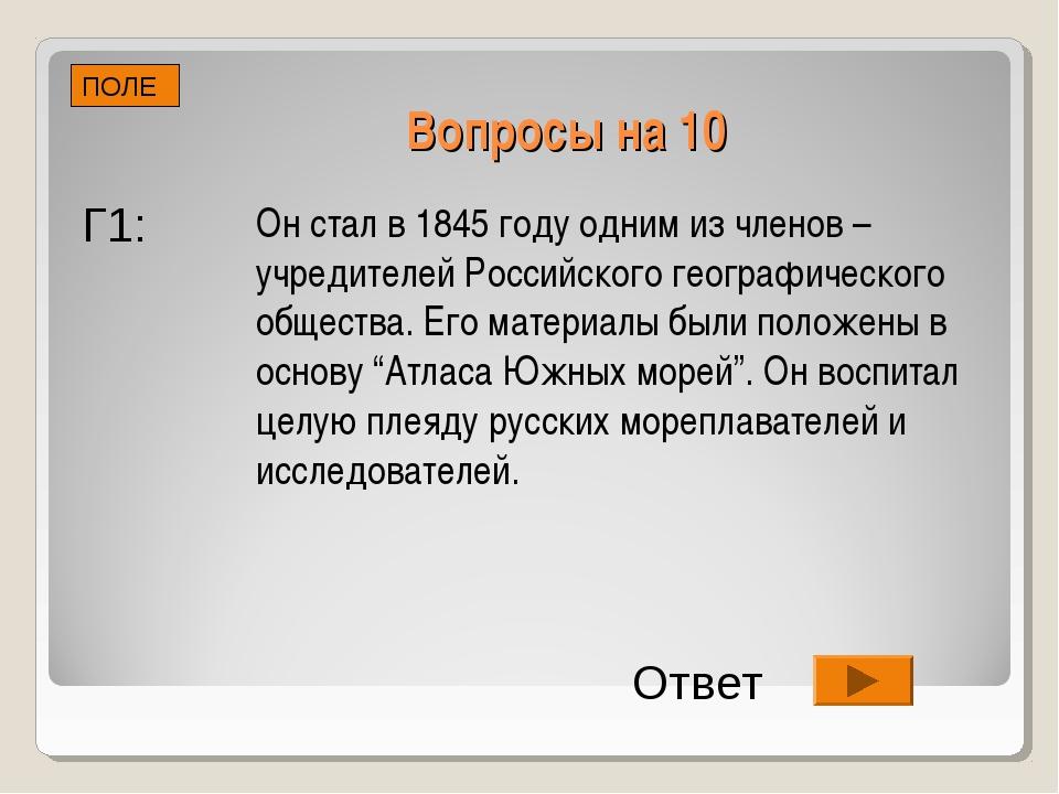 Вопросы на 10 Он стал в 1845 году одним из членов – учредителей Российского...