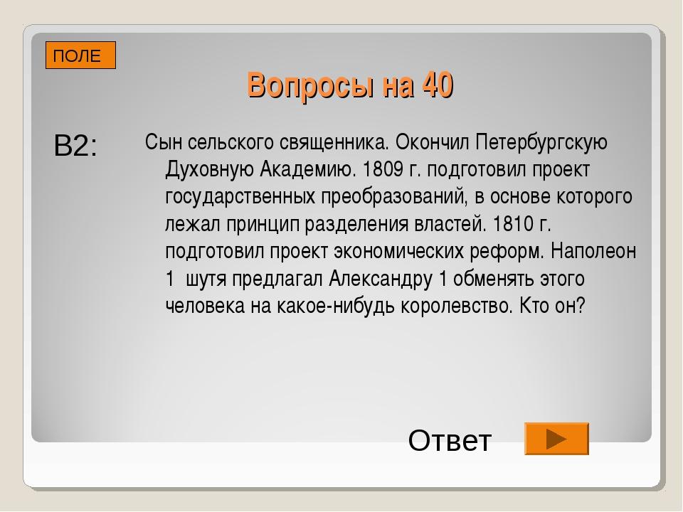 Вопросы на 40 Сын сельского священника. Окончил Петербургскую Духовную Академ...