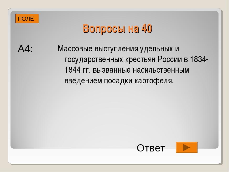 Вопросы на 40 Массовые выступления удельных и государственных крестьян России...