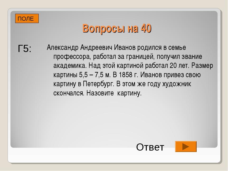 Вопросы на 40 Александр Андреевич Иванов родился в семье профессора, работал...
