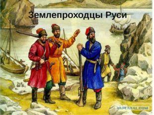 Землепроходцы Руси