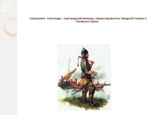 Абакумович Александр– новгородский воевода, первооткрыватель Западной Сибир