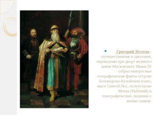 . Григорий Истома - путешественник и дипломат, переводчик при дворе великого