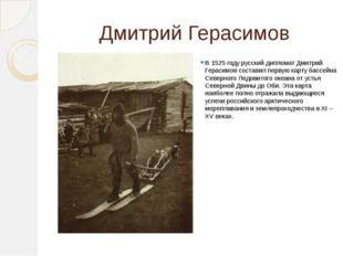 Дмитрий Герасимов В 1525 году русский дипломат Дмитрий Герасимов составил пер