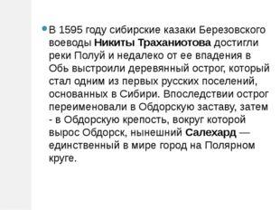 В 1595 году сибирские казаки Березовского воеводыНикиты Траханиотовадостигл