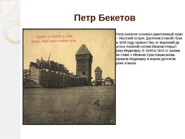 Петр Бекетов Петр Бекетов основал укрепленный пункт – Якутский острог. Десятн...