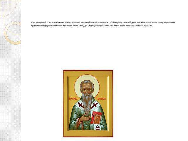 Стефан Пермский (Стефан Симеонович Храп) - миссионер, церковный писатель и и...