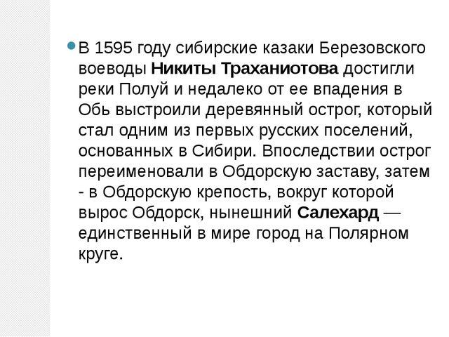 В 1595 году сибирские казаки Березовского воеводыНикиты Траханиотовадостигл...