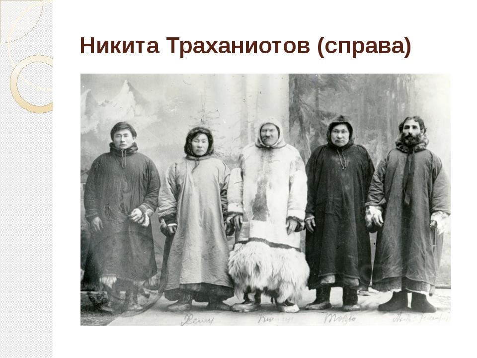 Никита Траханиотов (справа)