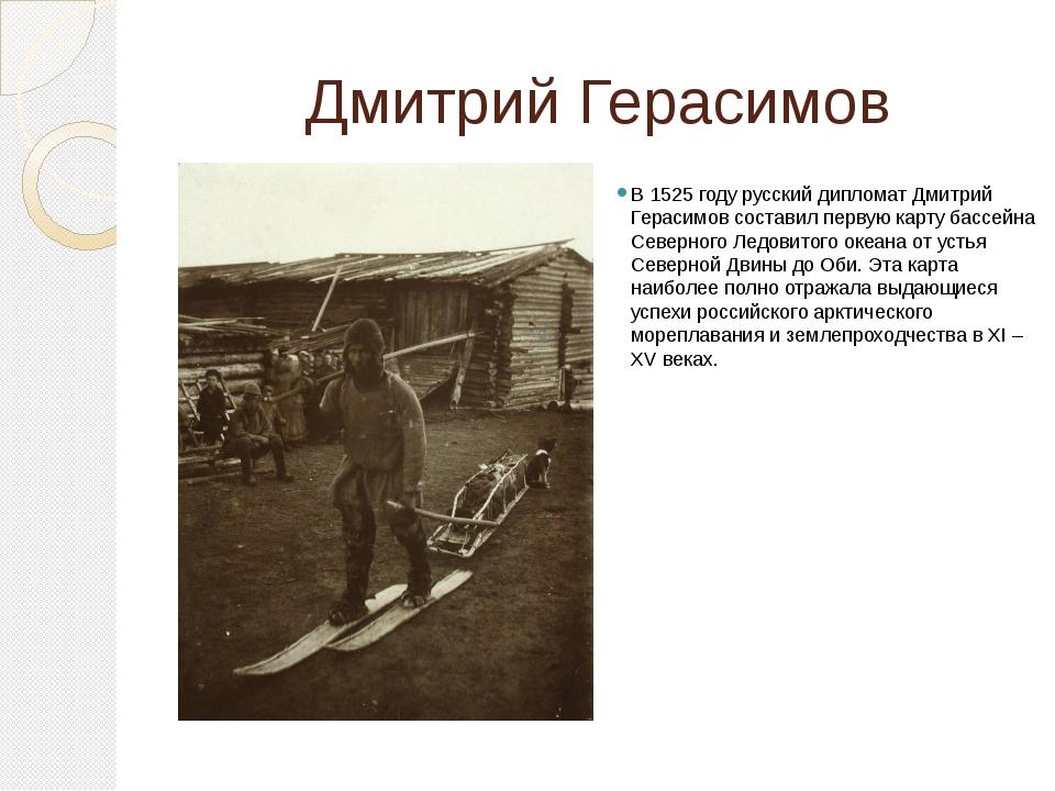 Дмитрий Герасимов В 1525 году русский дипломат Дмитрий Герасимов составил пер...