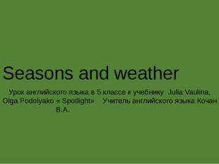 Seasons and weather Урок английского языка в 5 классе к учебнику Julia Vaulin