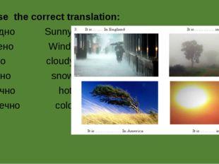 Сhoose the correct translation: Холодно Sunny Ветрено