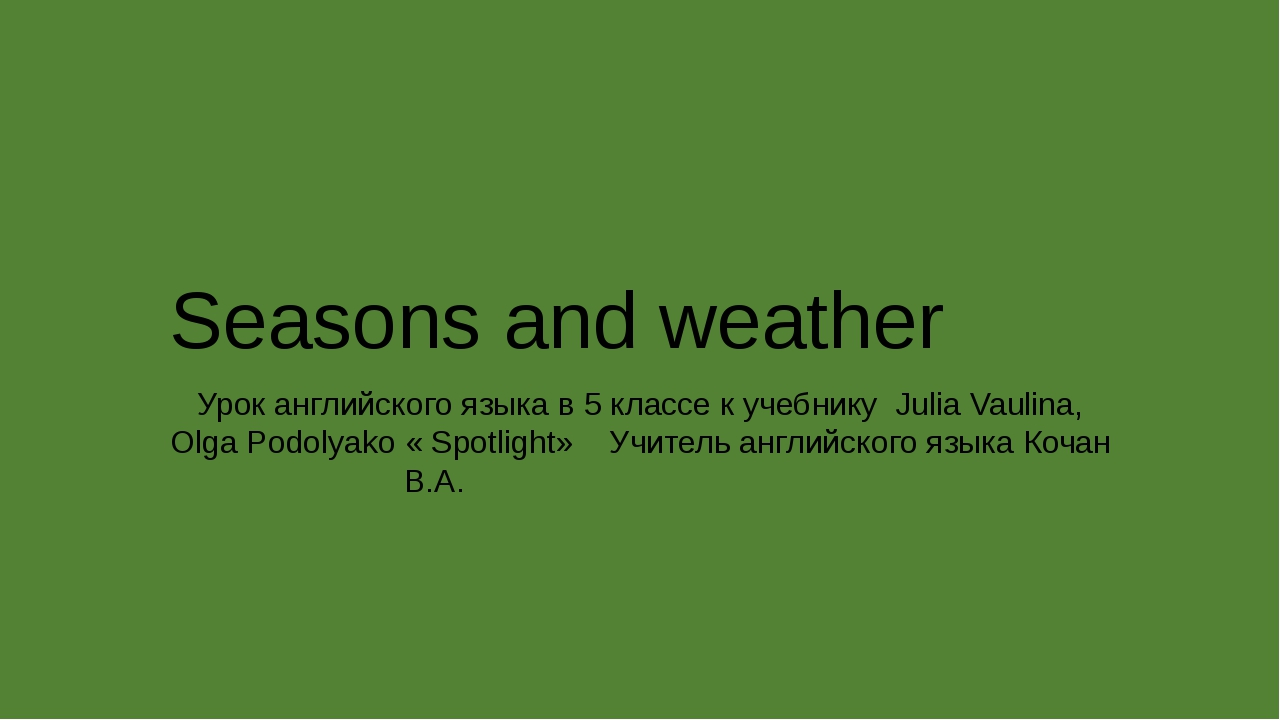 Seasons and weather Урок английского языка в 5 классе к учебнику Julia Vaulin...