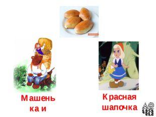 6) «Тепло ли тебе, девица? Тепло ли тебе, красная?» («Морозко») 7) «Твои верш