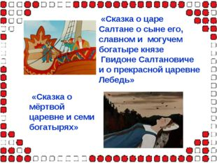Гуси- ……………….. Коза-………………… Василиса…………….. Баба………………….. Кощей ……………….. Почт