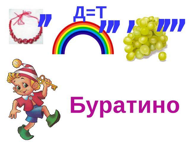 , , А=О , 2 3 Золушка