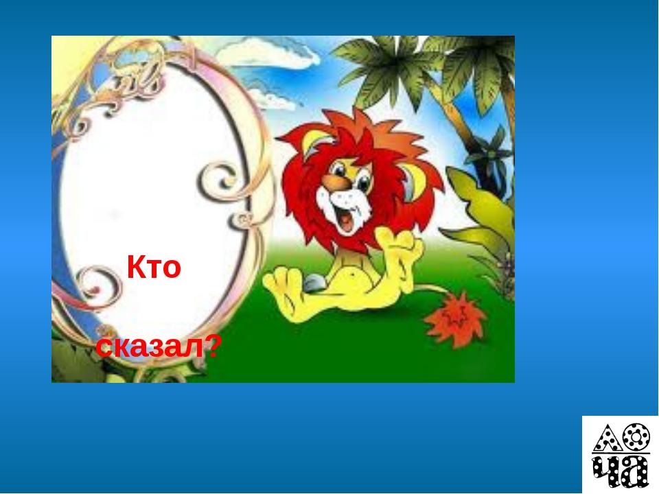 «Сказка о царе Салтане о сыне его, славном и могучем богатыре князе Гвидоне...