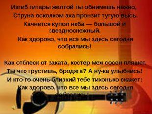 Изгиб гитары желтой ты обнимешь нежно, Струна осколком эха пронзит тугую выс